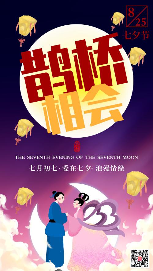 中国风浪漫七夕鹊桥相会海报
