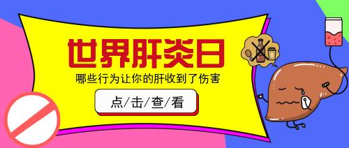彩色插画世界肝炎日公众号首图