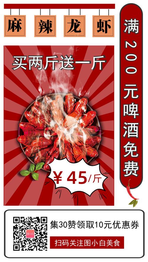 复古简约小龙虾促销活动手机海报