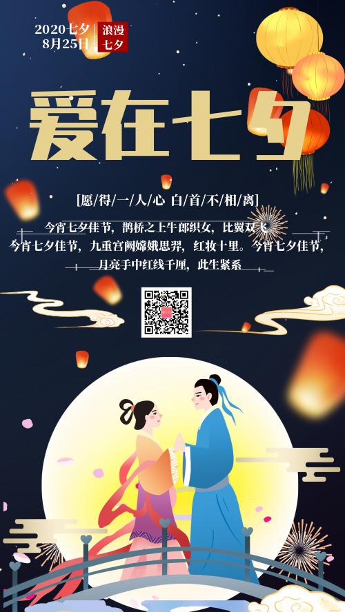 文艺插画七夕节手机海报