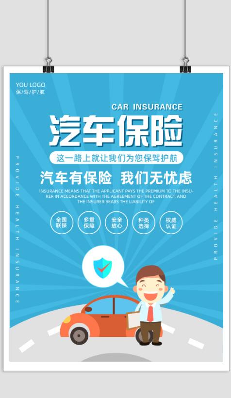 蓝色简约汽车保险宣传印刷海报