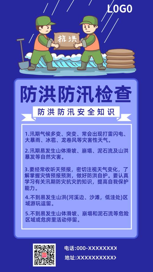 紫色防洪防汛知识手机海报