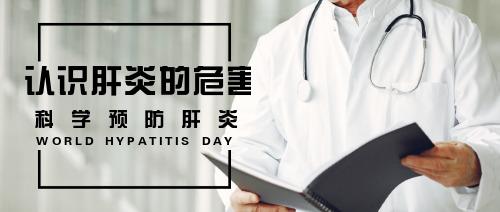 科普肝炎危害公众号首图
