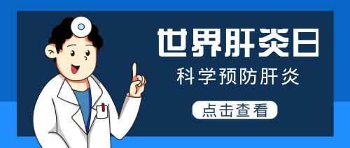 卡通蓝色世界肝炎日公众号首图