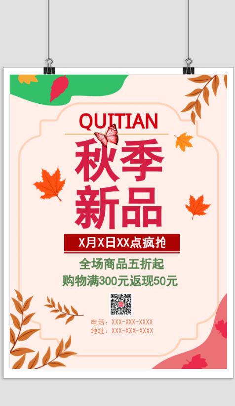 简约文艺秋季新品宣传海报