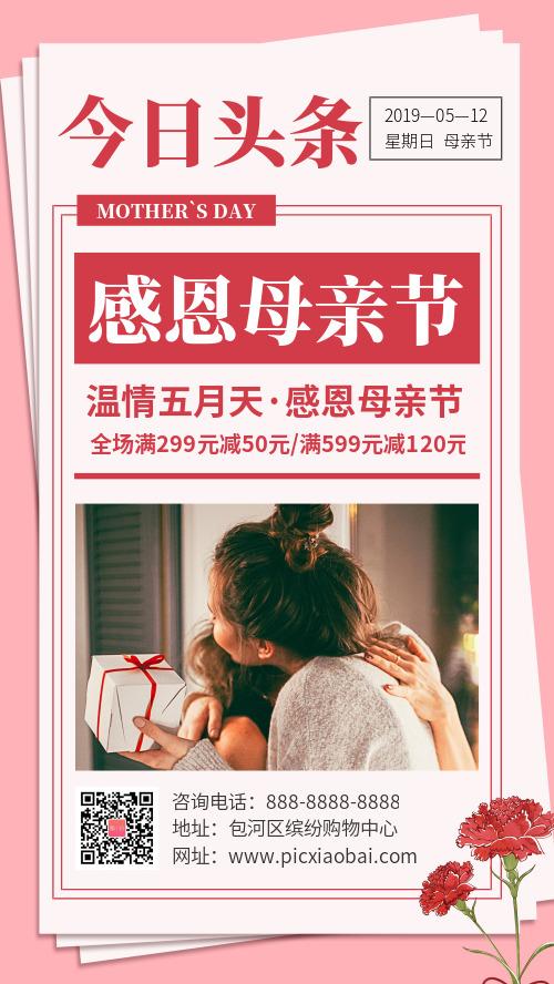 今日头条母亲节促销活动手机海报