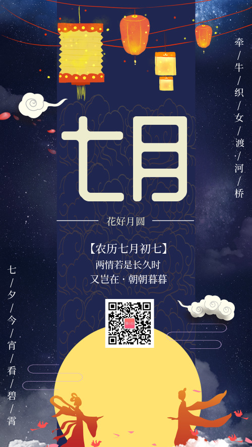 文艺中国风七夕节手机海报