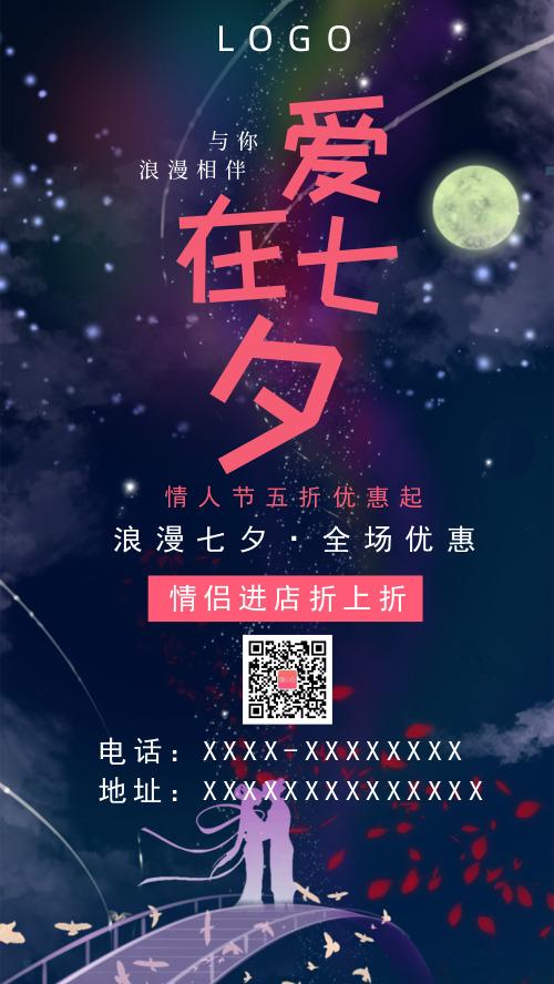 爱在七夕七夕活动手机海报