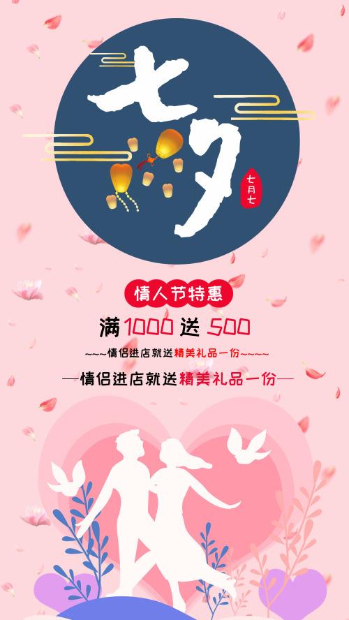 简约七夕情人节特惠海报