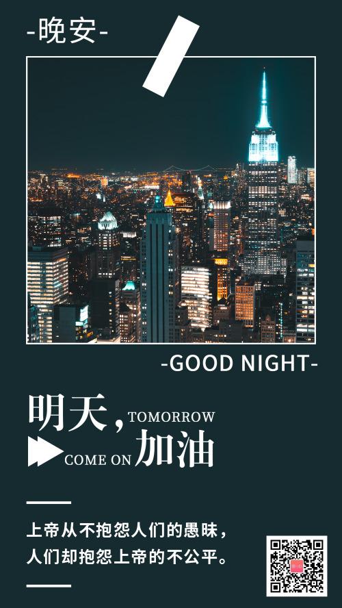 简约晚安明天加油励志心情个签