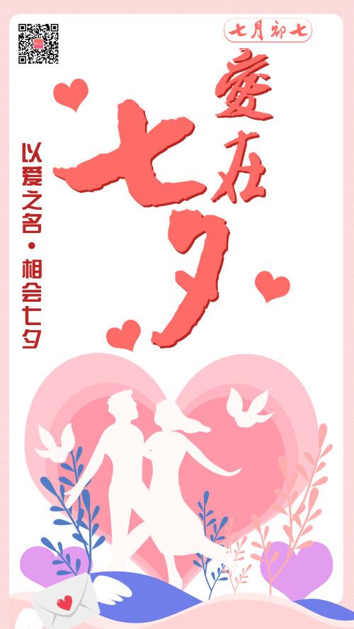 简约爱在七夕海报