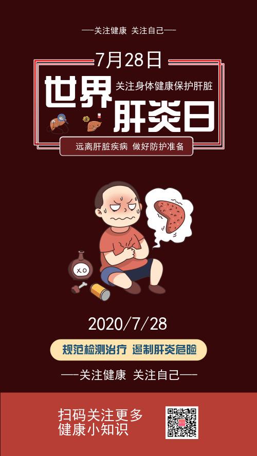 红色简约关注健康世界肝炎日海报