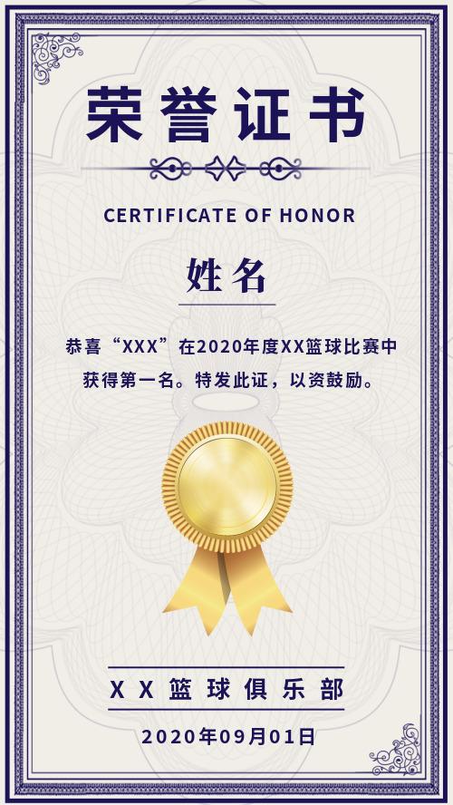 简约篮球比赛荣誉证书海报