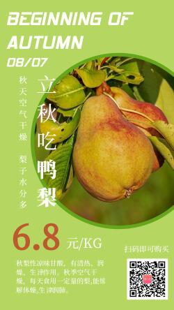 绿色简约立秋吃梨子促销手机海报