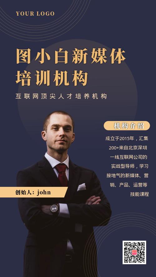 杂志封面人物介绍培手机海报