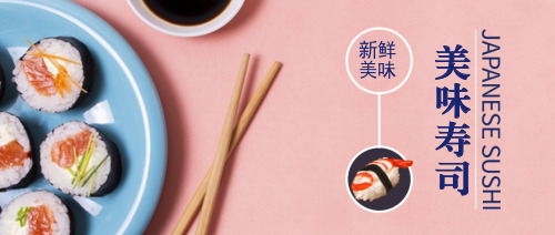 美味寿司公众号首图