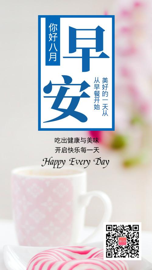 文艺茶杯早安心情个签