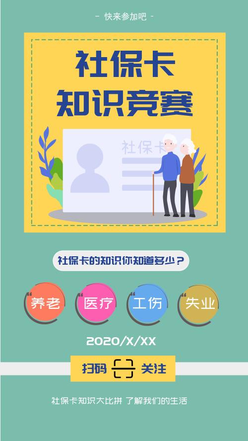 社保卡宣传手机海报