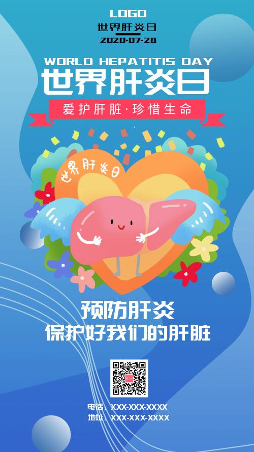 蓝色插画世界肝炎日手机海报