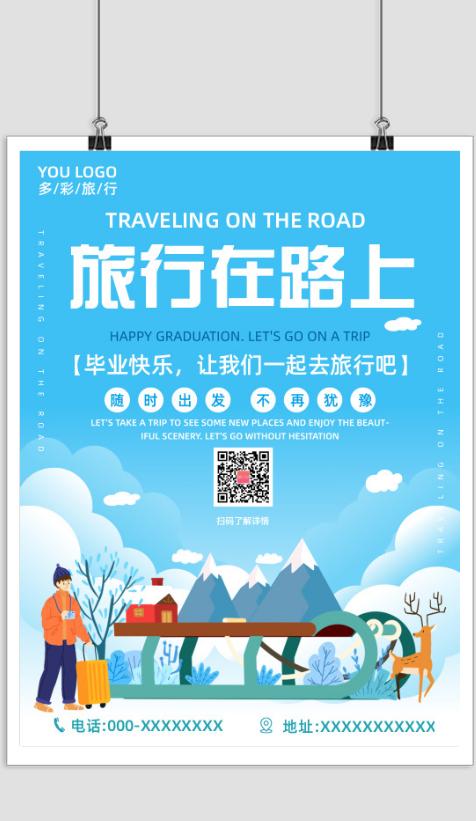 旅行在路上印刷海报