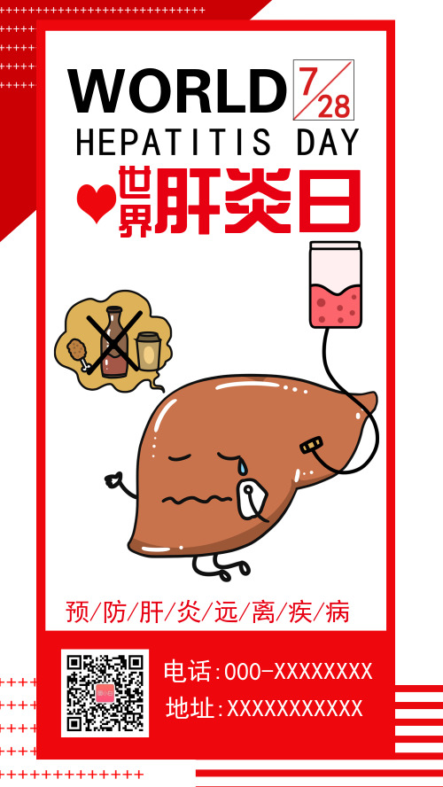 红色卡通世界肝炎日手机海报