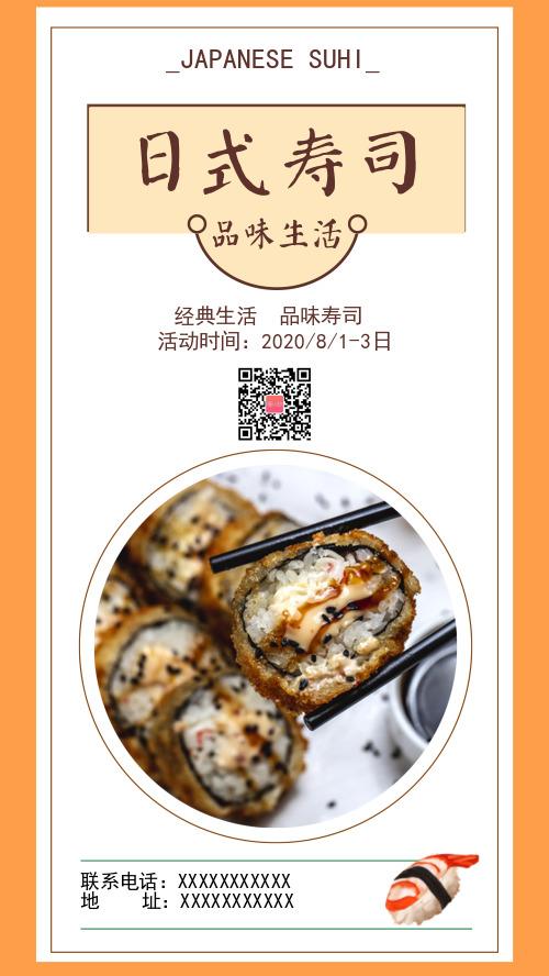 黄色简约日式寿司店促销海报