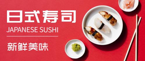 红色日式寿司公众号首图