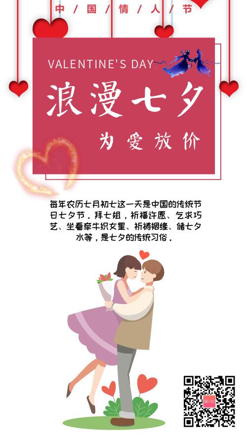 简约浪漫七夕情人节海报