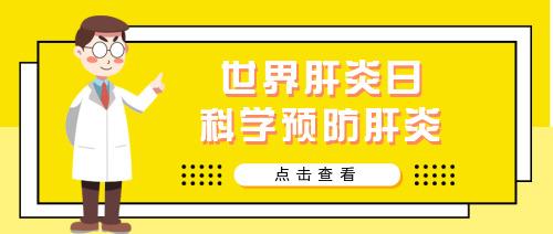 黄色插画风肝炎日公众号首图