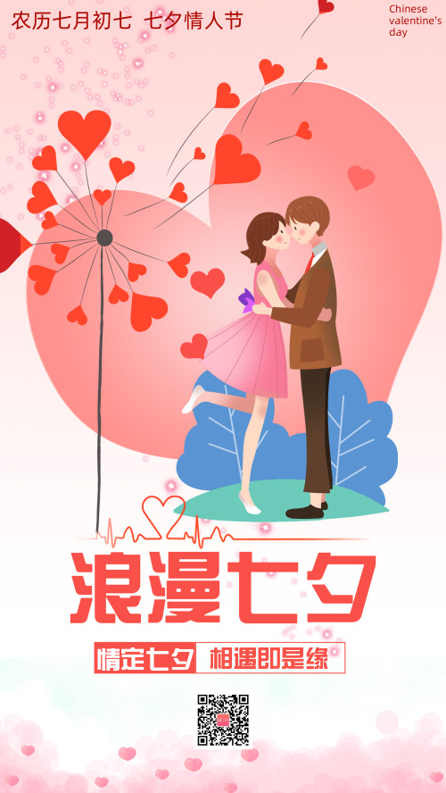 简约浪漫七夕海报