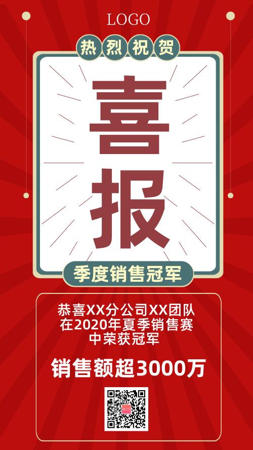 红色销售喜报手机海报