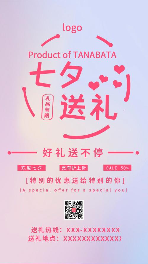 简约七夕送礼活动海报