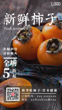 图文秋季吃新鲜柿子促销手机海报