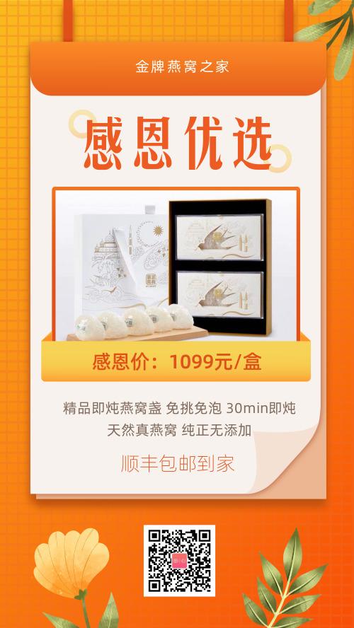 感恩节产品商品促销宣传海报