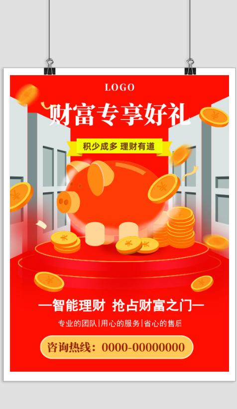 红色理财印刷海报
