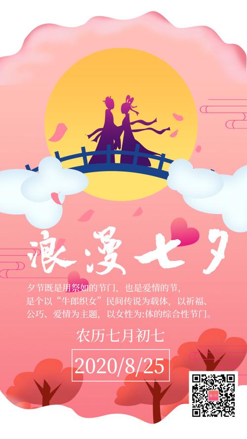 插画浪漫七夕宣传手机海报