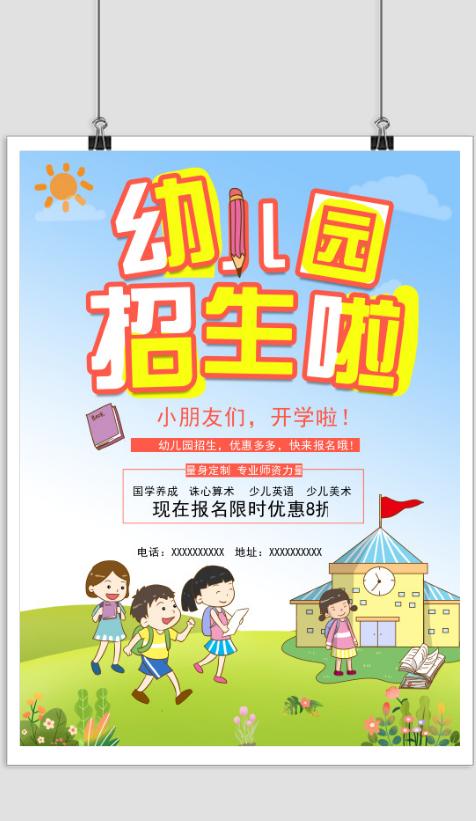 卡通可爱幼儿园招生啦印刷海报