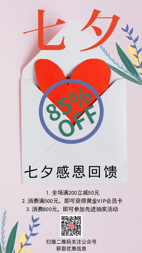 简约七夕感恩回馈促销活动海报