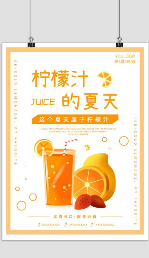橙色柠檬汁宣传印刷海报