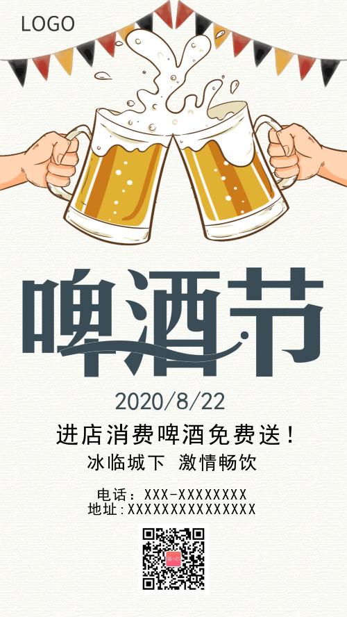 简约啤酒节海报