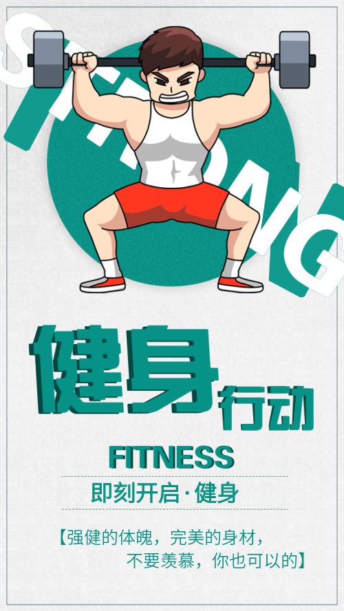 简约卡通卡健身行动手机海报
