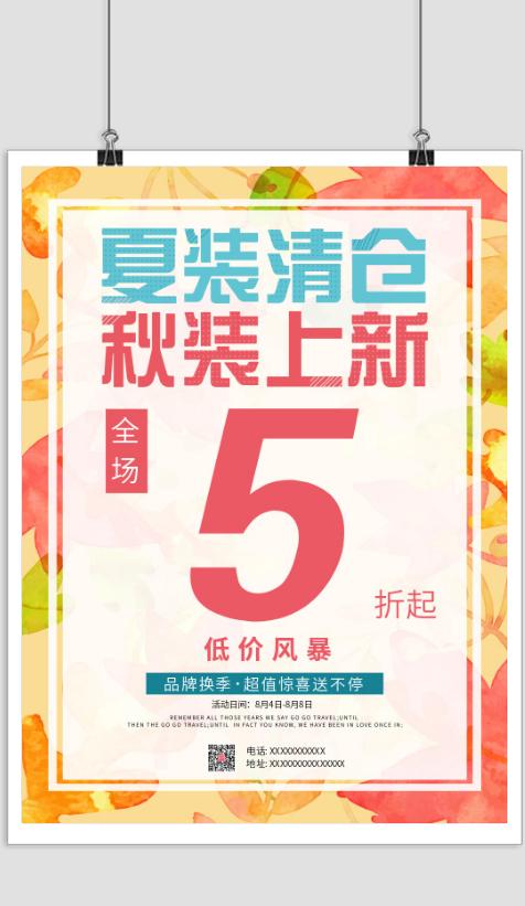 简约夏季清仓秋季上新活动海报