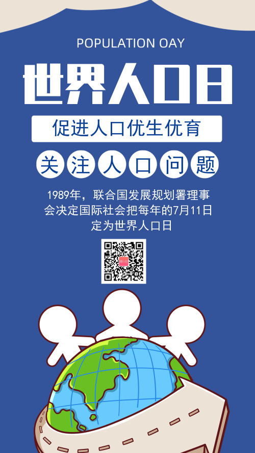 世界人口日手机海报