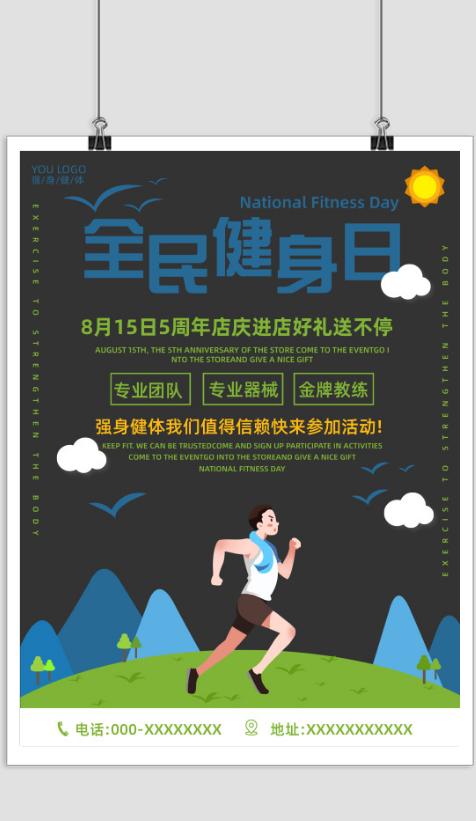 全民健身日印刷海报