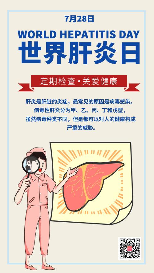 简约世界肝炎日宣传海报