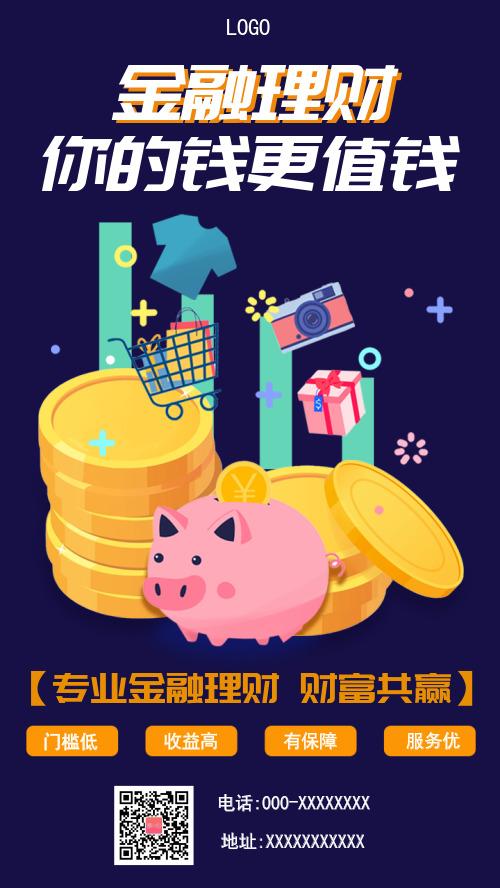 金融理财手机海报