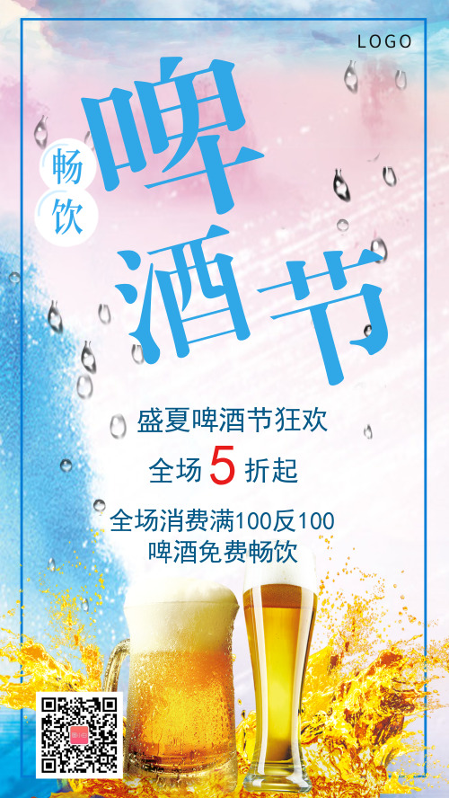 简约啤酒节打折活动海报