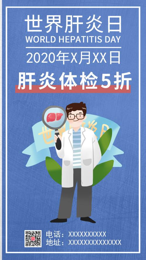 简约卡通世界肝炎日肝炎体检海报