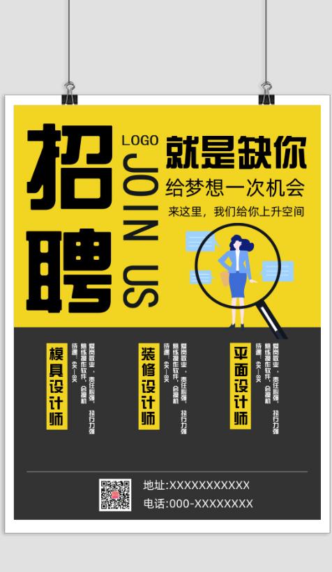 黄色创意招聘印刷海报