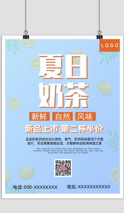 夏日奶茶印刷海报